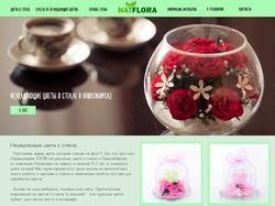Редизайн сайта цветочного магазина