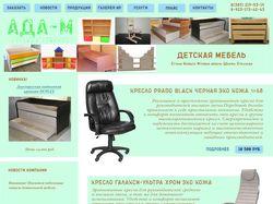 Редизайн сайта мебельной компании