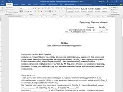 Заявление об уголов. прав. ч.2 ст.382 УК Украины