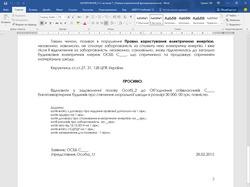 Образец возражен. на иск. заявл. от ОСМД (Украина)