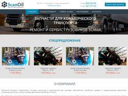 scanoil-spb.ru