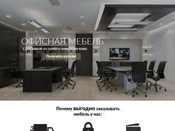"""Сайт """"Офисной мебели"""""""