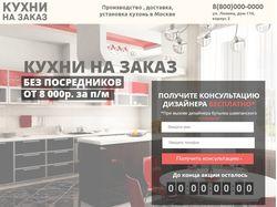 """Сайт для """"Кухни на заказ"""""""