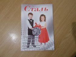 """Журнал """"Сталь Глянец"""" 2015 г."""