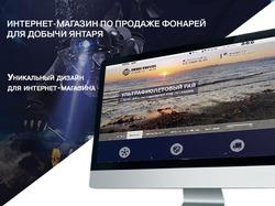 Дизайн для интернет-магазин