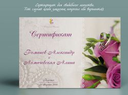 Сертификат брачного агенства