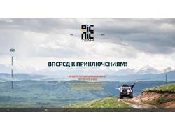 Landing организаторов походов по Казахстану