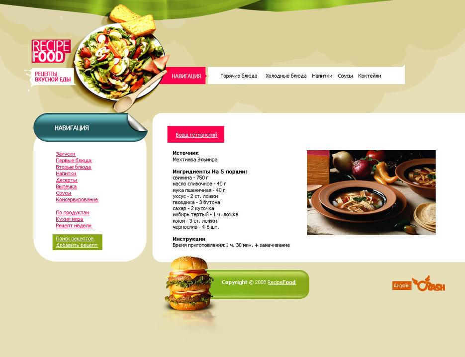 Сайт с простыми рецептами