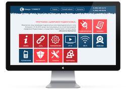 Дизайн сайта интернет провайдера