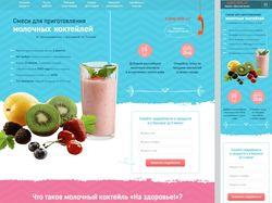 Молочные коктейли На здоровье. Bootstrap.