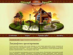 Сайт ландшафтного дизайна