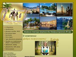 Сайт туристической фирмы (переделан)