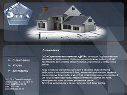 Сайт строительной компании (переделан)