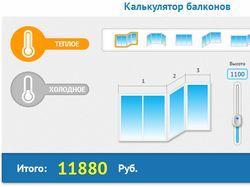 Веб-калькулятор стоимости остекления балконов