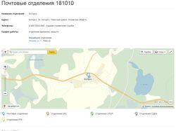 Сайт почтовых отделений почты России и Беларуси