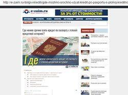 Размещение статей e-zaim.ru / CMS WodrPress /