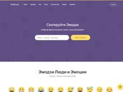 webemoji.ru