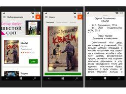 ЛитРес Читай! Windows 10 Mobile
