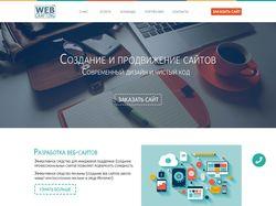 """Веб-разработка адаптивного сайта """"WebCrafting"""""""