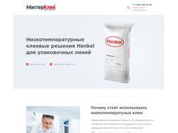 """Разработка адаптивного сайта """"Клей-для-упаковки"""""""