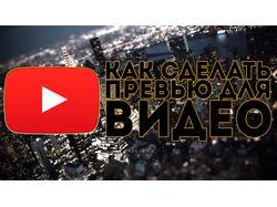 Превью (Картинки для видео)