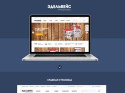 Ре-дизайн сайта Эдельвейс
