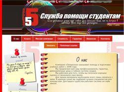 Сайт служба помощи студентам