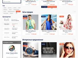 """Дизайн сайта - Интернет магазин """"Стиляговичи"""""""
