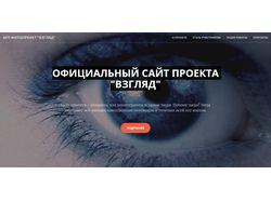 """ОФИЦИАЛЬНЫЙ САЙТ ПРОЕКТА """"ВЗГЛЯД"""""""