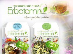 дизайн травяного чая