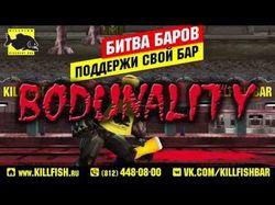 Рекламный ролик акции в KillFish