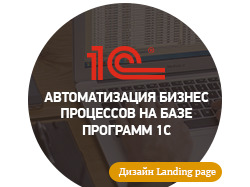 Разработка дизайна лендинга Автоматизация_бизнеса.