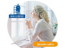 Разработка дизайна для сайта Окно-в-Европу.ru