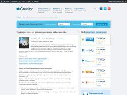 Вёрстка портала о кредитах с натяжкой на WP