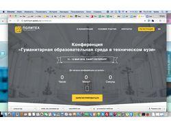 Сайт конференции Политехнического Университета