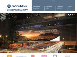 Рекламная компания SV Outdoor