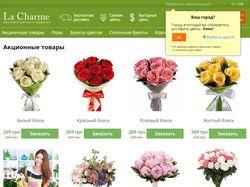 Вёрстка сайта по доставке цветов La Charme