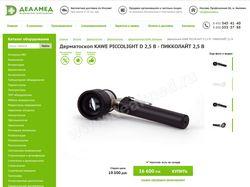 Интернет магазин Деалмед