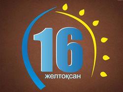 16 желтоксан