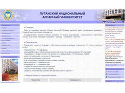 Сайт ЛНАУ