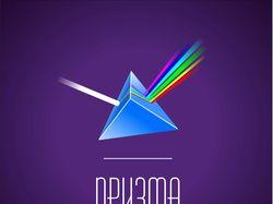"""Логотип """"Призма"""""""