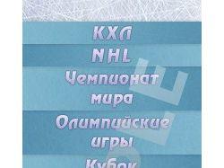 Аватар группы по Хоккею