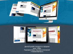 Сайт веб студии по типу альфа омега