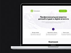 Профессиональная верстка для веб-студий