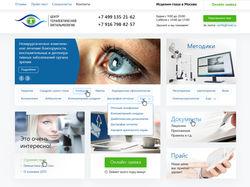 Адаптивный сайт для Центра офтальмологии