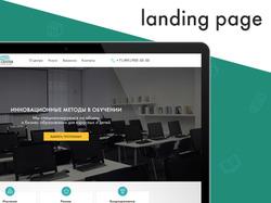 Landing page для учебного центра