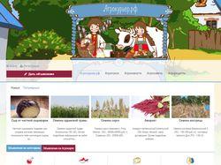 Модуль слайдер агротоваров для сайта Агрокурьер.рф