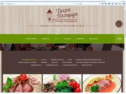 Сайт ресторана на Wordpress