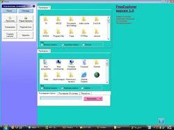 Файловый менеджер freeExplorer