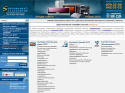 Интернет-магазин Sitimag.Ru